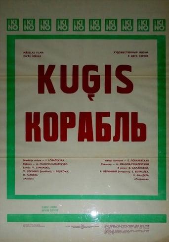 Poster of Корабль