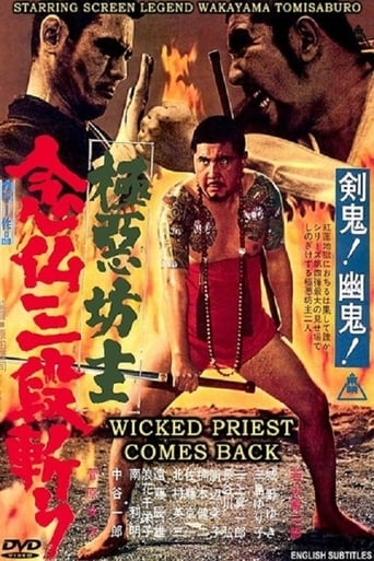 Wicked Priest 4: The Killer Priest Comes Back