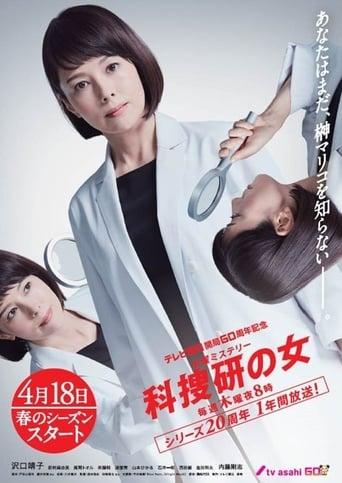 Poster of Kasouken no Onna