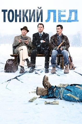 Thin Ice - Tre uomini e una truffa