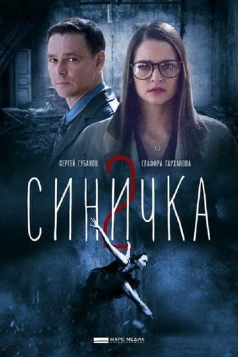 Poster of Синичка 2