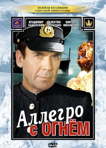 Poster of Allegro with Fire