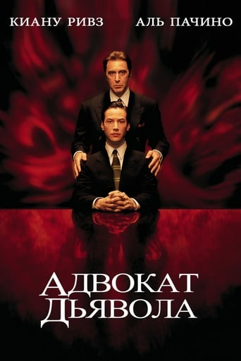 Poster of Адвокат дьявола