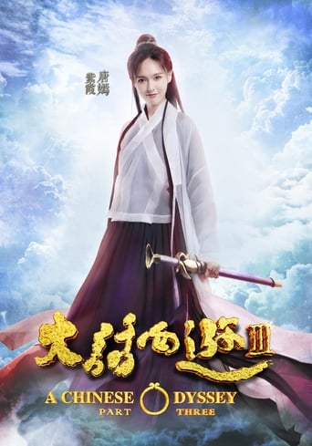 A Chinese Odyssey Part Three