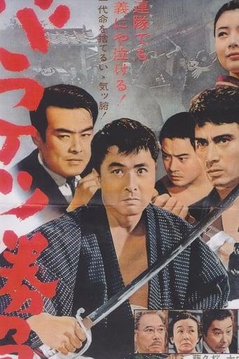 Poster of Hoodlum Match