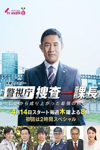 Keishichou Sousa Ikkachou