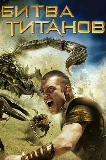 Poster of Битва титанов