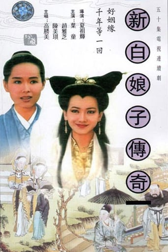 Poster of The Legend of White Snake