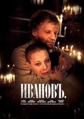 Poster of Ivanov