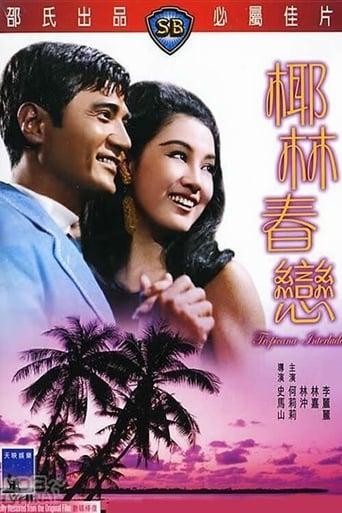 Poster of 椰林春恋