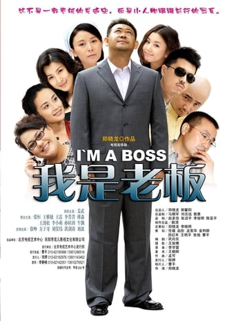 Poster of 我是老板