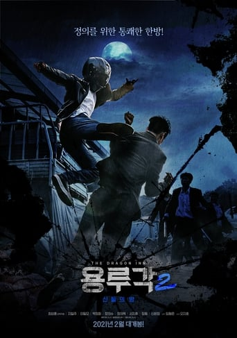 Poster of Dragon Inn Part 2 : The Night of Salvation