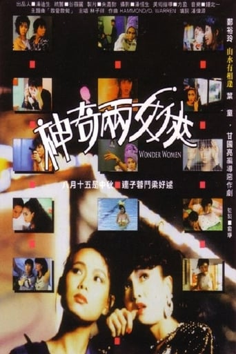 Poster of 神奇兩女俠