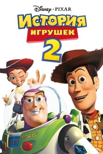 Poster of История игрушек 2