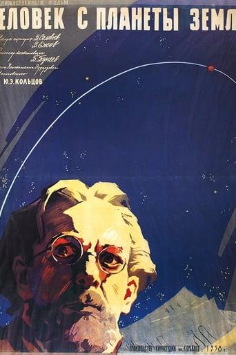 Poster of Человек с планеты Земля
