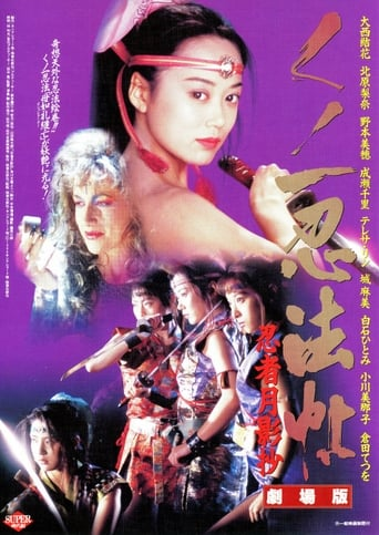 Poster of Lady Ninja: Reflections of Darkness