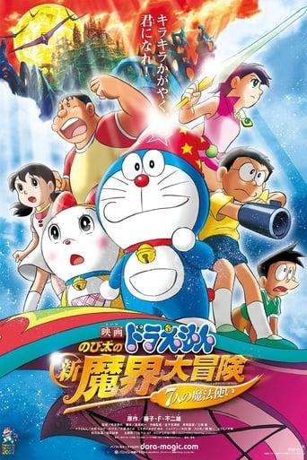 Poster of Doraemon the Movie: Nobita's New Great Adventure Into the Underworld - The Seven Magic Users
