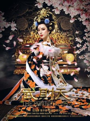 Poster of 武媚娘传奇(DVD版)