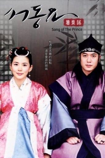 Ballad of Seo-dong