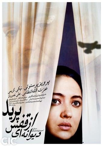 Poster of دیوانهای از قفس پرید