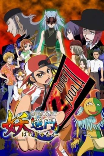 Poster of Bakegyamon