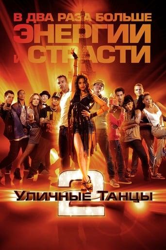 Poster of Уличные танцы 2