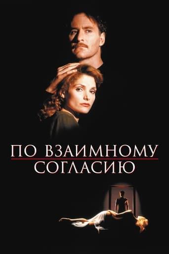 Poster of По взаимному согласию