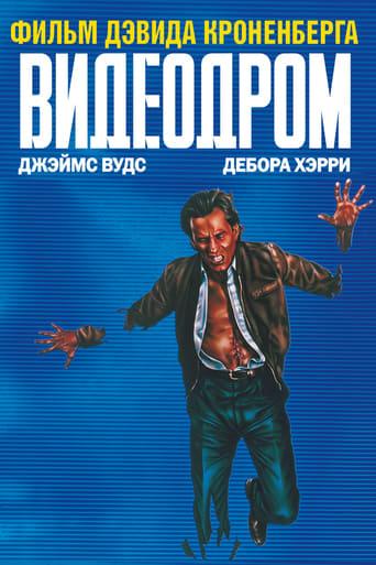 Poster of Видеодром