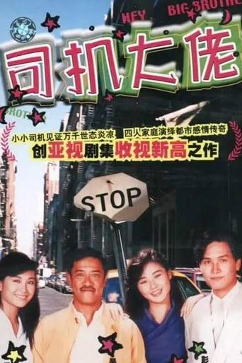 Poster of 司机大佬