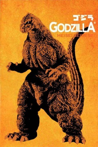 Godzilla (Heisei) Collection