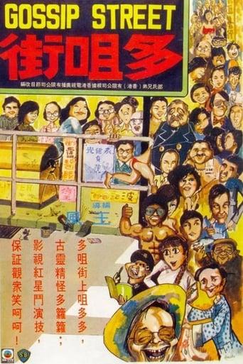 Poster of Gossip Street