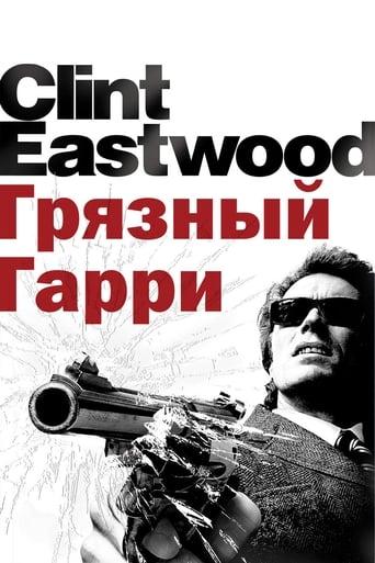 Poster of Грязный Гарри