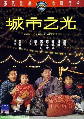 Poster of Family Light Affair
