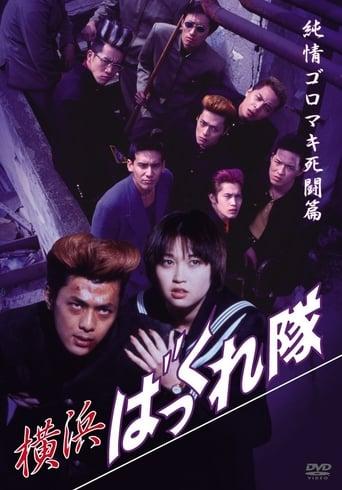 Poster of Yokohama Bakkuretai: Junjô goromaki shitô hen