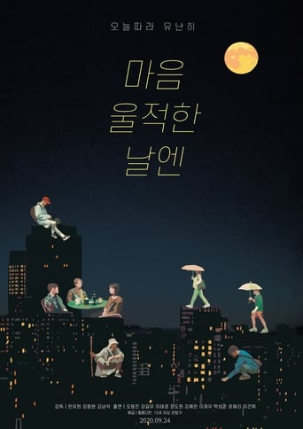 Poster of One Blue Rainy Day