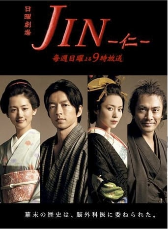 Poster of Jin