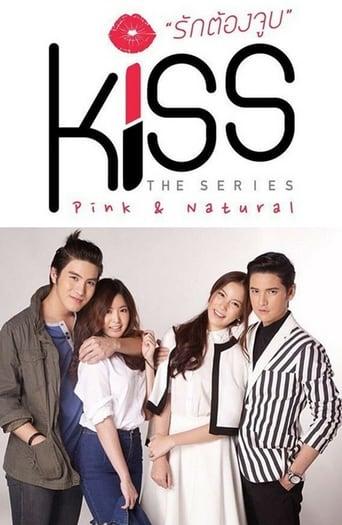 Poster of รักต้องจูบ