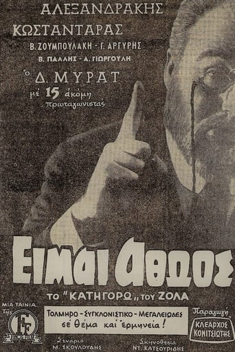 Poster of Είμαι Αθώος