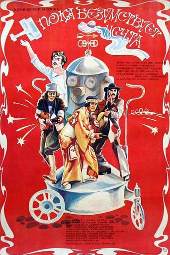 Poster of Пока безумствует мечта