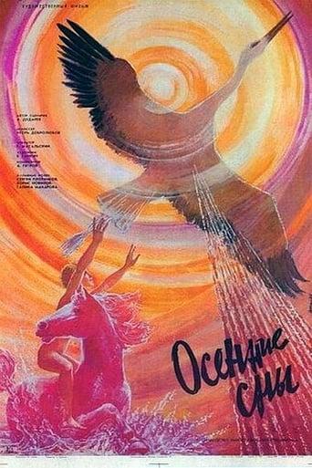 Poster of Осенние сны