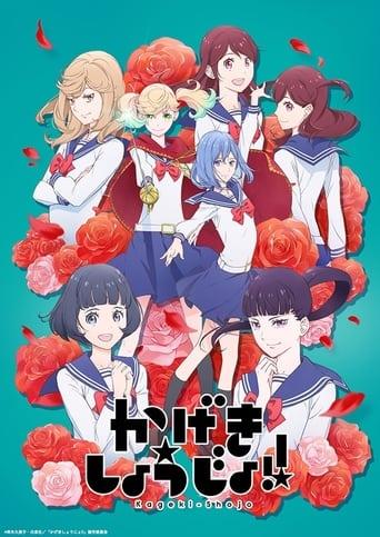 Poster of かげきしょうじょ!!