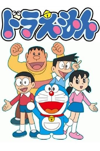 Poster of Doraemon