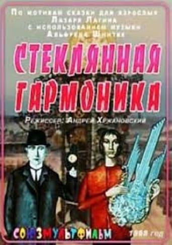 Steklyannaya garmonika Poster