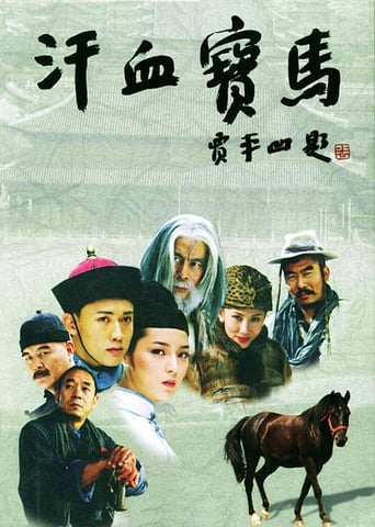 Poster of 汗血宝马