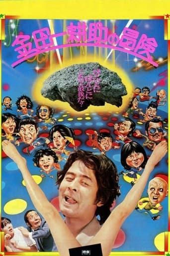 Poster of The Adventures of Kosuke Kindaichi