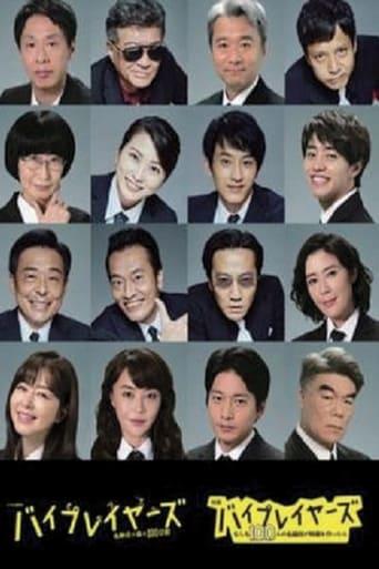 Byplayers ~Meiwakiyaku no Mori no 100-nichikan~