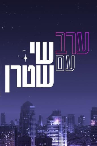 Poster of ערב עם שי שטרן