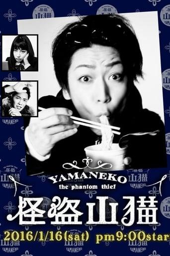The Phantom Thief YAMANEKO