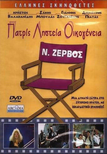 Poster of Πατρίς, Ληστεία, Οικογένεια