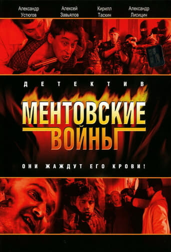 Poster of Ментовские войны